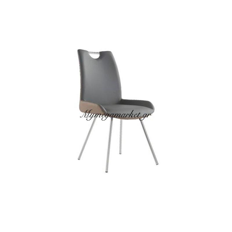 Emily Καρέκλα Χρώμιο/pu Γκρι-Αν.καφέ Στην κατηγορία Καρέκλες εσωτερικού χώρου | Mymegamarket.gr