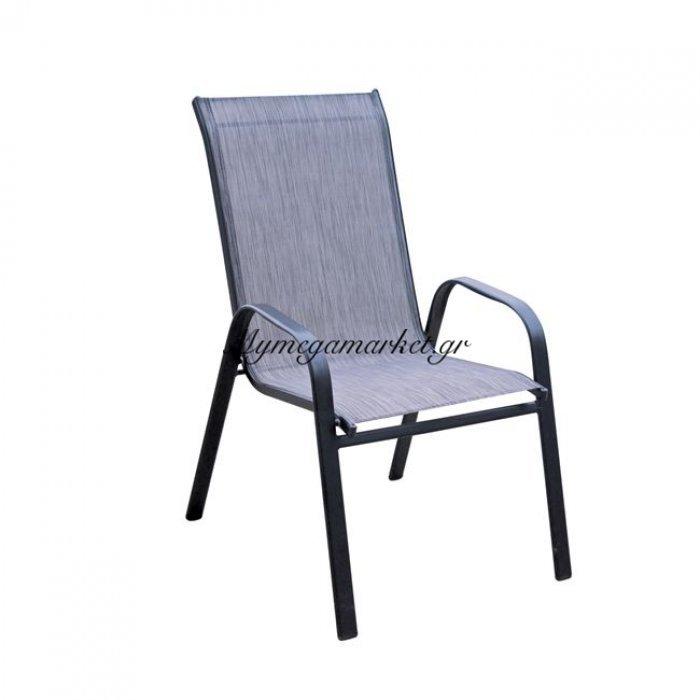 Rio Πολυθρόνα Μεταλλική Μαύρη/textilene Mixed Grey | Mymegamarket.gr