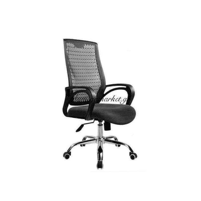 Bf2350 Πολυθρόνα Mesh Μαύρο Κάθισμα (Pp Μαύρη Πλάτη) Στην κατηγορία Καρέκλες - Πολυθρόνες γραφείου | Mymegamarket.gr