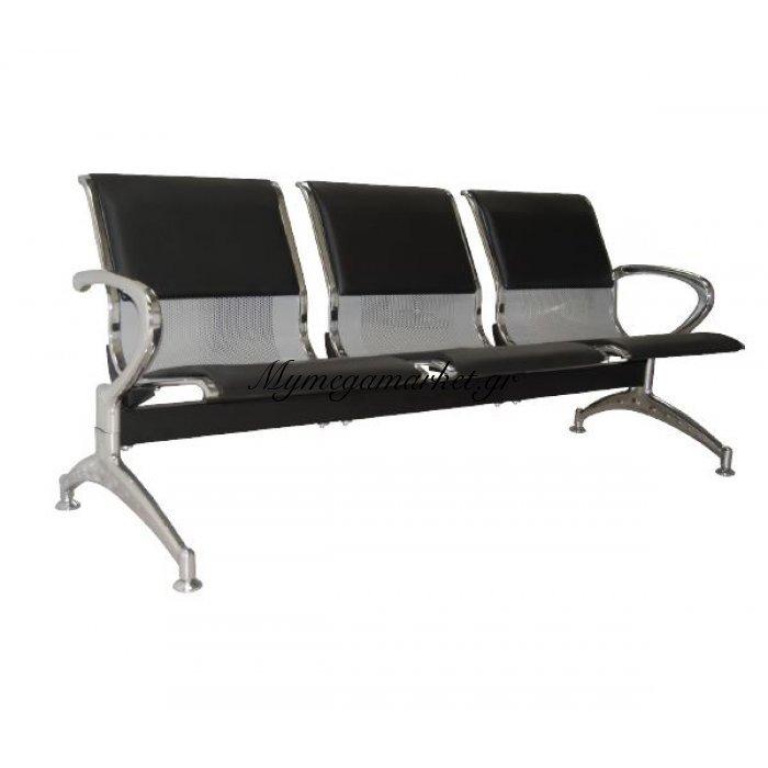 Κάθισμα Υποδοχής 3-Θ Μαύρο Pvc (Σκελ.χρώμιο) | Mymegamarket.gr