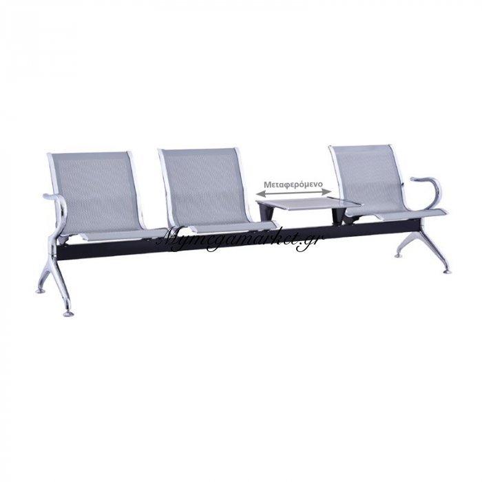 Κάθισμα Υποδοχής 3-Θ + Τραπ.γκρι (Σκελ.χρώμιο) | Mymegamarket.gr