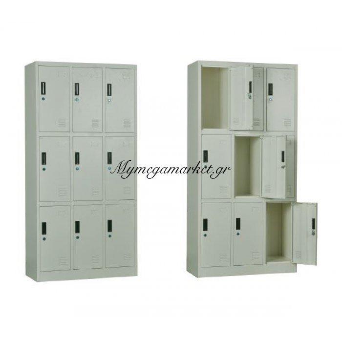 Locker 9 Θέσεων μεταλλικό 90X40X185Cm Λευκό | Mymegamarket.gr